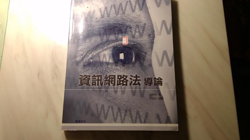 二元法律館《資訊網路法導論(二版)》藍海文化│徐振雄│全新 絕版
