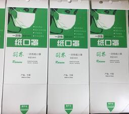 【瑞絲 】現貨供應盒莫裝《雙層紙口罩》拋棄式紙口罩一盒100片裝~特價67元