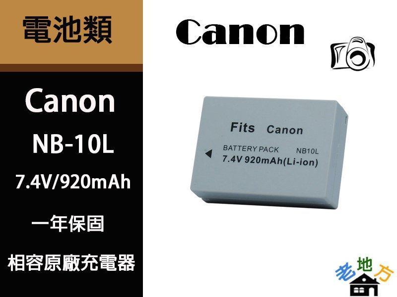 Canon NB-10L 鋰電池 G1X G15 G16 G3X G3 X SX40 SX50 SX60 HS 保固1年