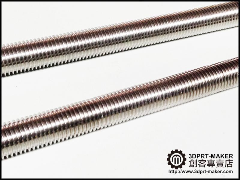 【3DPRT 專賣店】★325★定製長度 M5 M8 公制 牙條 定製 裁切 加工 不鏽鋼  3D印表機