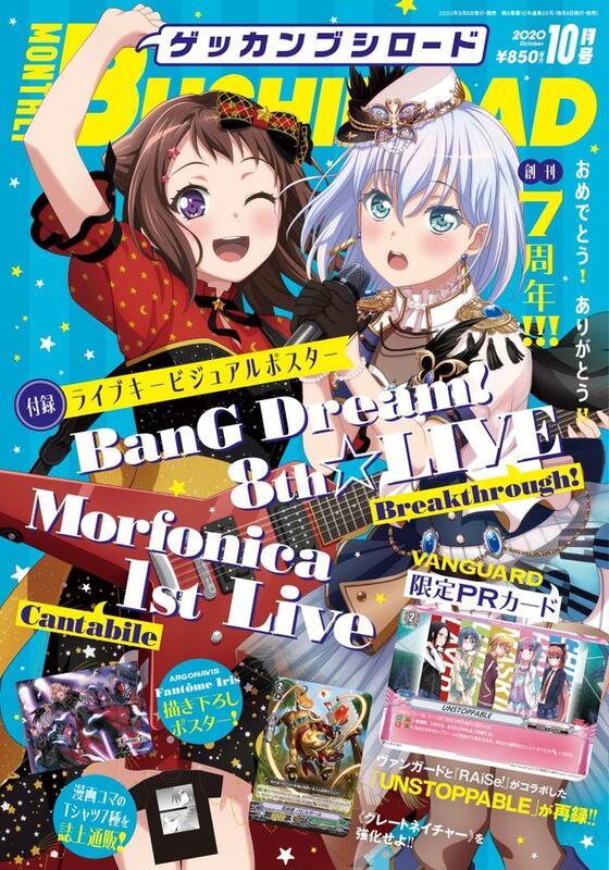 現貨 月刊 武士道 BUSHIROAD 2020年10月號 附 V-PR/0378+0380
