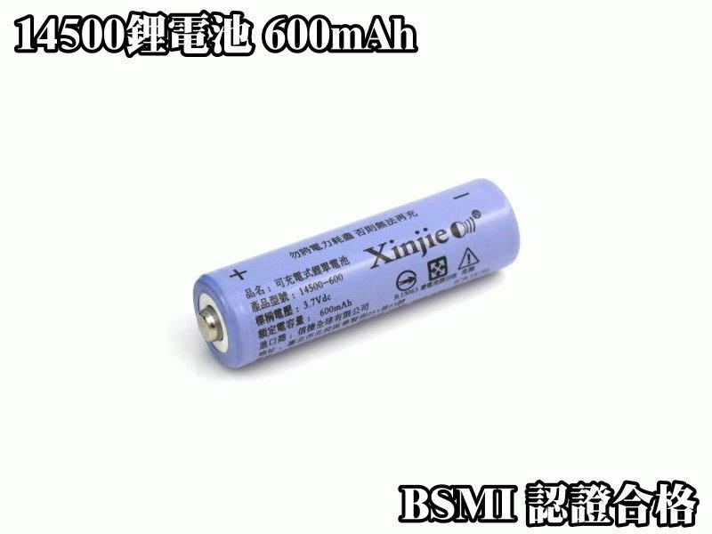 《宇捷》【E18】信捷14500 鋰電池 高容量 600 mAh 3.7v 全新品 BSMI認證合格