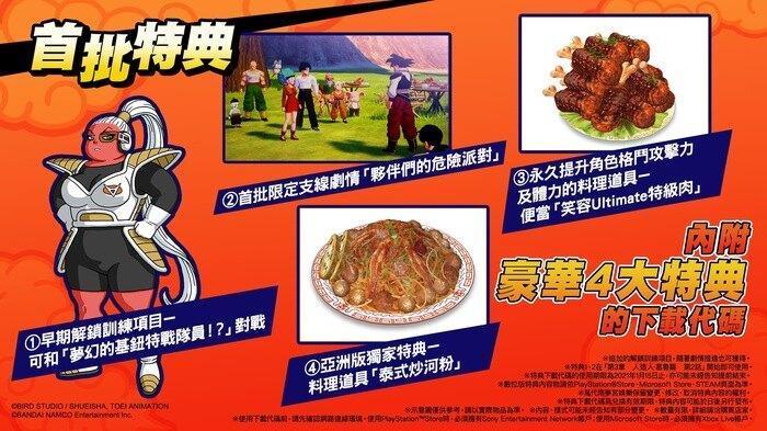 PS4 七龍珠 Z 卡卡洛特 中文版 1月16日發售