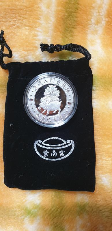南投竹山紫南宮錢母 紀念銀幣 (絨布裝銀幣)一枚