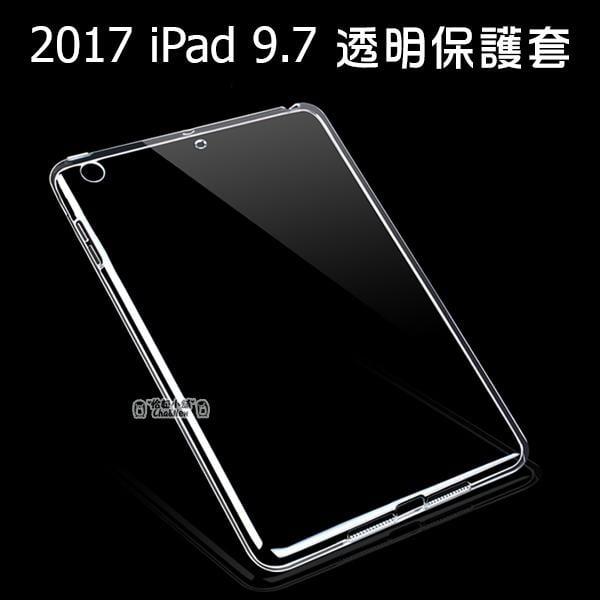 蘋果 2017 iPad 9.7 全透明套 矽膠套 清水套 TPU 保護套 平板保護套 隱形保護套 保護殼