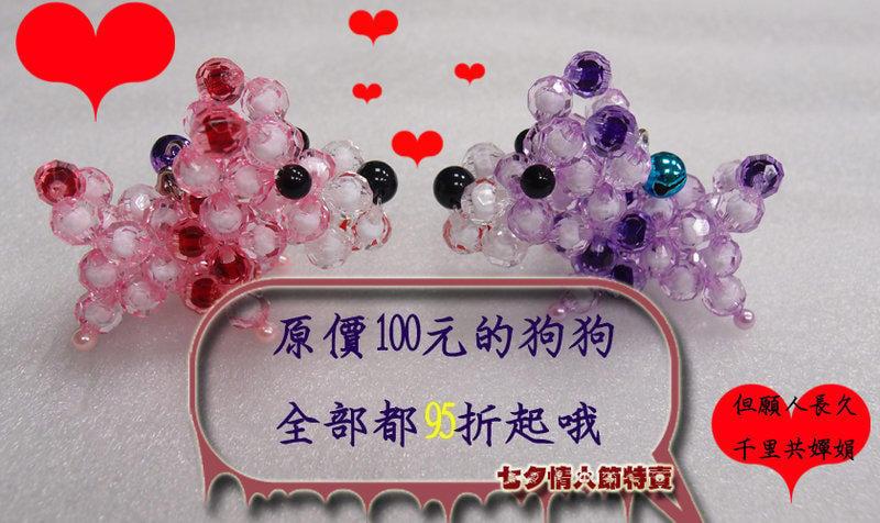 【李媽媽手工坊】七夕情人節限定 情人節禮物 純手工 雪納瑞串珠吊飾 鑰匙圈 包包 手機吊飾