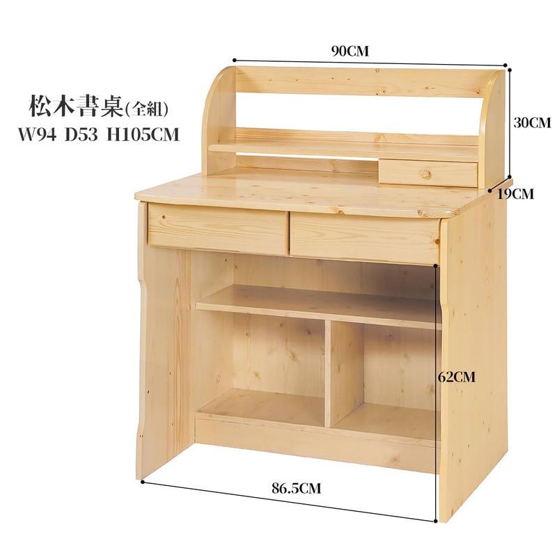 【在地人傢俱】20 輕鬆購-松木色實木3.1尺二抽置物書桌/電腦桌-全組 GD237-3