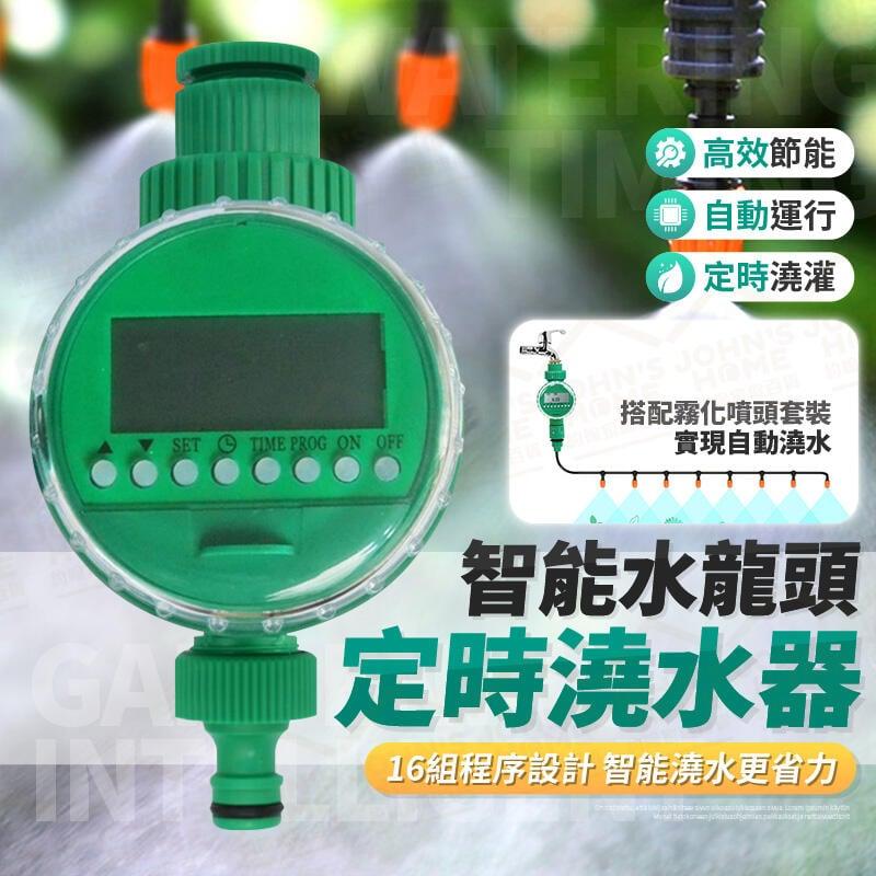 智能水龍頭定時澆水器套組 16組程式設計 無人自動澆灌 澆花 灑水器 滲水器 滴灌器 滴水器【ZC0312】《約翰家庭百