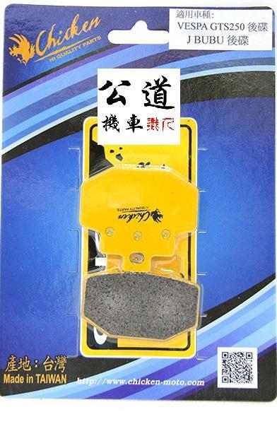 【公道的店】 CHICKEN 雞牌 煞車皮 碟煞來令片 VESPA GTS 250 J BUBU GT125 後碟 來令