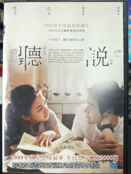 挖寶二手片-P76-030-正版DVD-華語【聽說】-彭于晏*陳意涵*陳妍希(直購價)