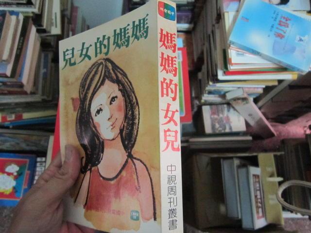 媽媽的女兒 中視周刋出版 八成新 、無劃記、(D1463) 【一品冊】