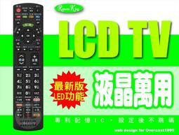 【遙控王】最新版IC液晶萬用型遙控器_適用TECO東元17A