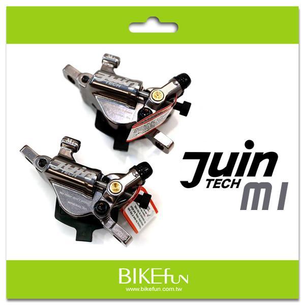 JUIN-TECH整合式油壓碟煞卡鉗M1-2色,給你絕對的制煞力與手感 (傘兵車/越野車/電動車/MTB平把車專用)