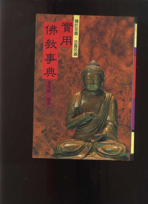 【易成中古書】《實用佛教事典》│黃世雄│696