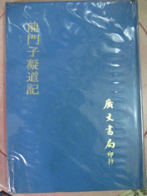 【冬瓜妹】中國哲學思想要籍叢編 龍門子凝道記(廣文.1975年初版)
