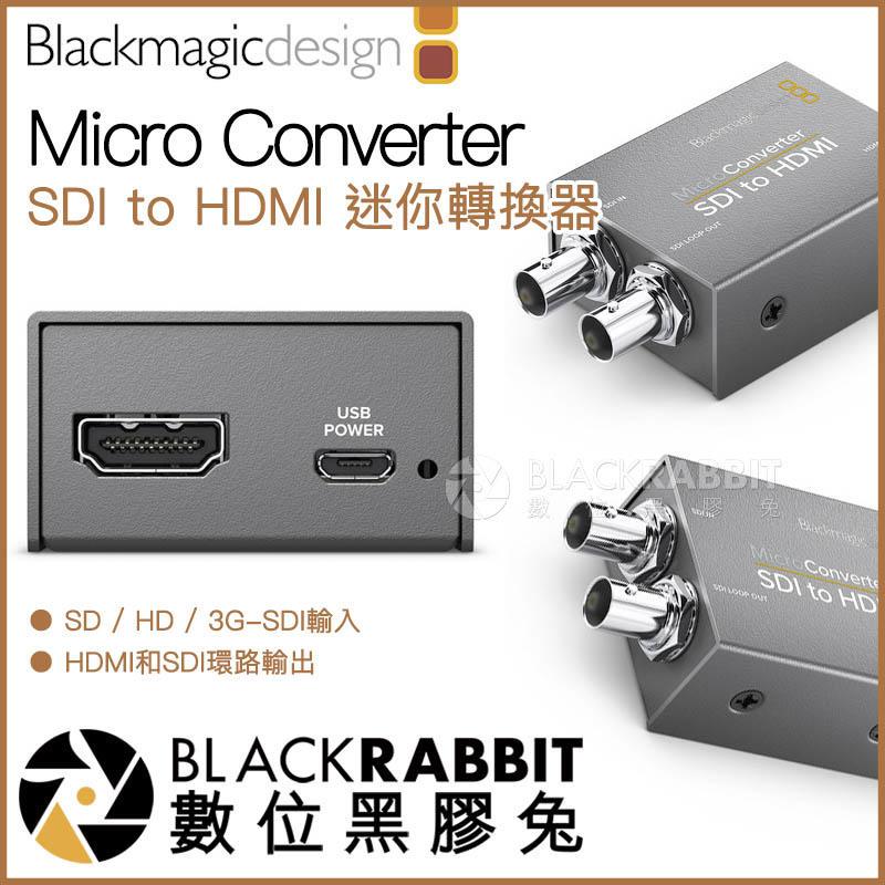 數位黑膠兔【 Blackmagic Micro Converter SDI to HDMI 迷你轉換器 訊號 轉接器 】
