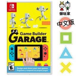 ★御玩家★現貨 NS Switch 附帶導航!一做就上手 第一次的遊戲程式設計 中文版