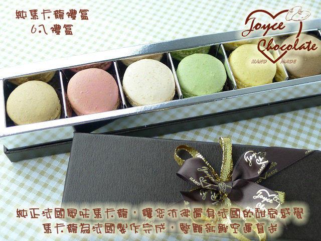 JOYCE巧克力工房-純馬卡龍禮盒-6入禮盒【法國空運新鮮直送、手工巧克力】
