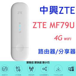 【送轉卡】中興 ZTE MF79U 4G WIFI路由器無線網卡分享器 另售E8372h e5573 e3372安博盒子
