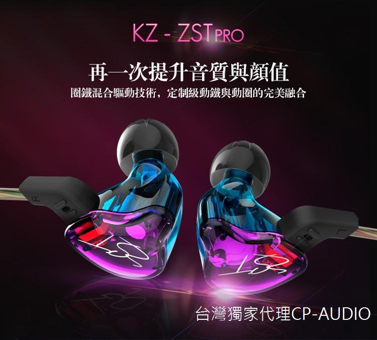 ◆真正原廠公司貨◆{CP-AUDIO} KZ ZST PRO 炫彩 圈鐵可換線耳機 不帶麥克風