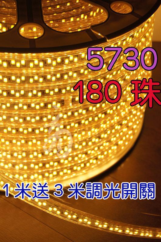 含3米調光插頭 雙排180珠1米長 5730勝2835 LED暖白色 110V 超高亮度防水軟燈條 超越 5050 T5