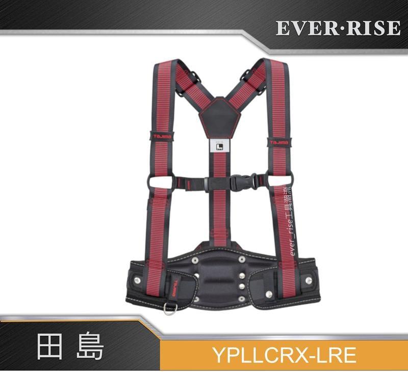 [工具潮流]含稅 税前2140 日本TAJIMA 田島 L號背負式工作吊帶+超立體護腰帶 YPLLCRX-LRE