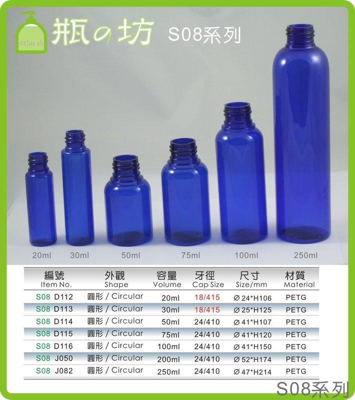 【瓶之坊】( S08系列)寶藍瓶 20ml~500ml-壓瓶.噴瓶.掀蓋瓶.按壓蓋瓶/75%酒精分裝瓶 ☃瓶瓶罐罐批發
