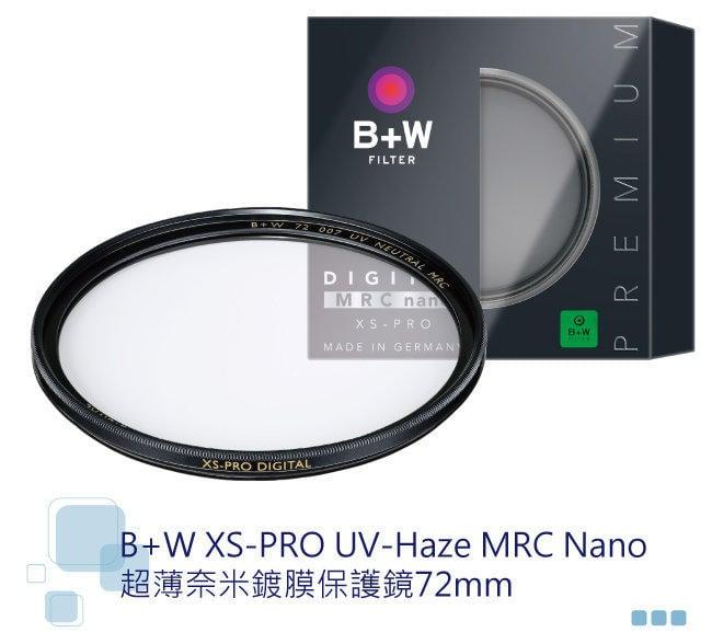 來來相機 B+W XS-PRO Digital MRC NANO 72mm UV保護鏡   超薄框 奈米多層鍍膜  現貨