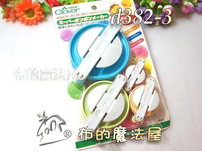 【布的魔法屋】d382-3日本進口Clover可樂牌4入組綜合毛線球編輯器(毛線球器製球器.毛線球編織器,毛線球製造器)