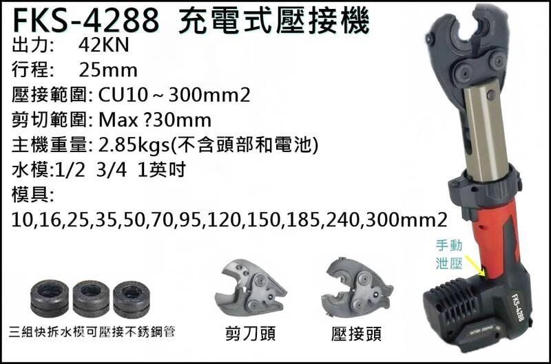 【台灣工具】FKS BOST直立式壓接機 FKS-4288 可變換頭部 18V壓管機 壓不鏽鋼水管 電纜剪 壓端子