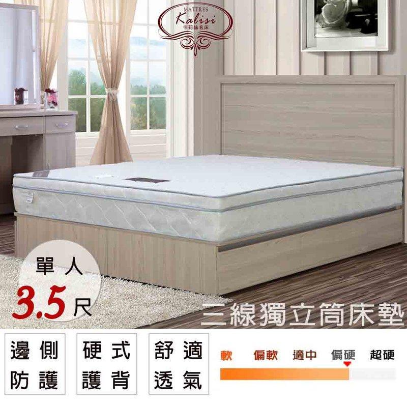 【UHO】日式和風三線3.5尺單人硬式護背獨立筒床墊 中彰免運