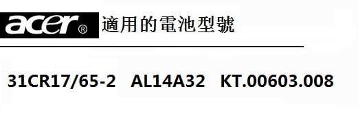 全新 宏碁 Acer 筆記本電池 適用於 E14 E5-471 E5-421 E5-572G Ex 2509 2510