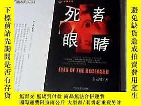 古文物罕見死者的眼睛:長篇恐怖小說露天11184餘以鍵著中國電影出版社ISBN:9787106017828出版2001
