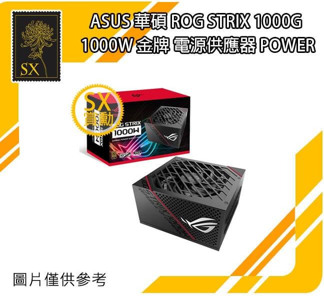 ~賞勳~ASUS 華碩 ROG STRIX 1000G 1000W 金牌 電源供應器 POWER 自取#4890