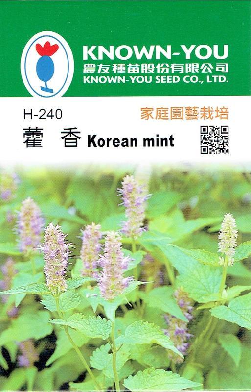 種子王國 藿香【滿$300免運】農友牌 香藥草包裝種子 約200粒/包