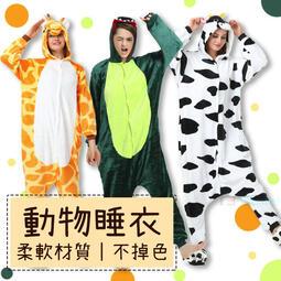 【T3】現貨 卡通恐龍睡衣 動物睡衣 cosplay 兒童睡衣 成人睡衣 變裝 睡衣 表演服 交換禮物【HL77】