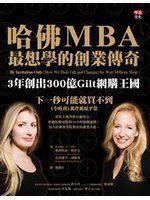 《哈佛MBA最想學的創業傳奇:3年創出300億Gilt網購王國》ISBN:9868823579│李茲文化有限公司│雅莉西絲.梅班克、亞莉珊卓.威爾森│只看一次