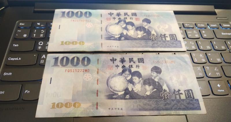 舊 版 日 幣 1000