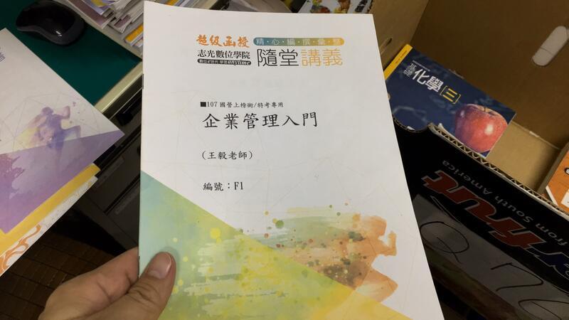 二手107 企業管理入門 王毅 24頁 板書 講義 超級函授 志光 高普考 特考 公職考試 微劃記 Q76