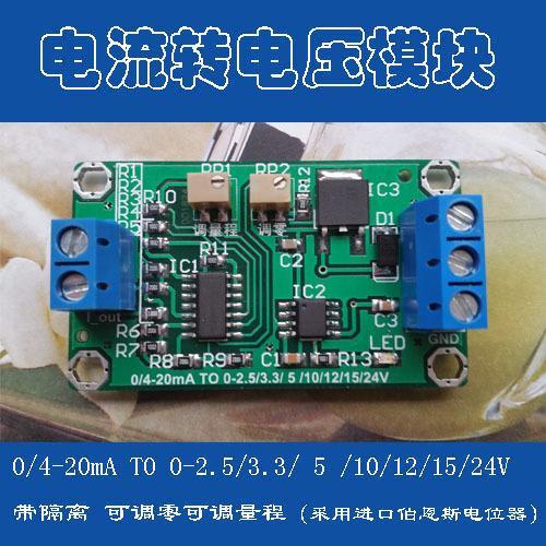 電壓轉電流模塊 信號發生轉換隔離 0-3.3/5V/10V/15V轉4-20ma變送器