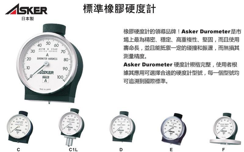 ASKER 標準橡膠硬度計 價格請來電或留言洽詢