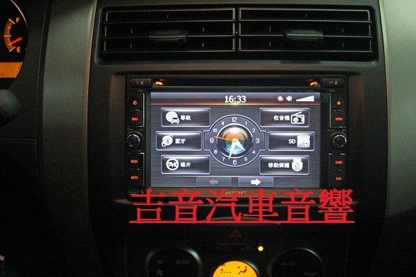◎吉音汽車音響◎日產ROGUE/LIVINA/BLUEBIRD/TIIDA安裝觸控DVD/USB螢幕主機內建衛星導航藍芽