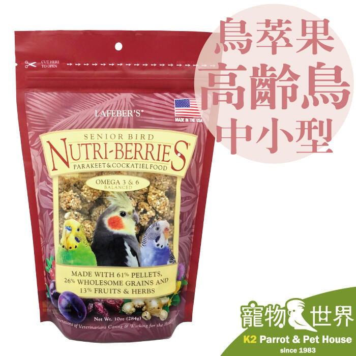 缺《寵物鳥世界》美國樂飛寶 特級鳥萃果高齡鳥專用主食-中小型 10oz(284g) |鳥飼料 鳥食 鳥點心 BS116