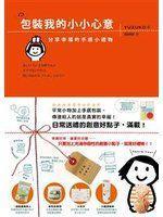 《包裝我的小小心意:分享幸福的手感小禮物》ISBN:9866006158│如果出版│YUZUKO│七成新
