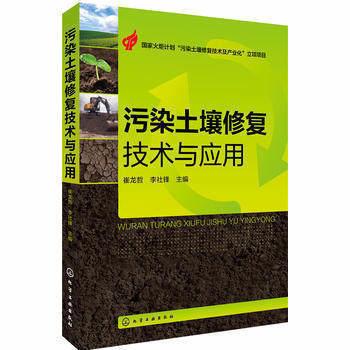 污染土壤修復技術與應用 作者: 崔龍哲,李社峰(主編) 出版社:化學工業出版社   9787122280626