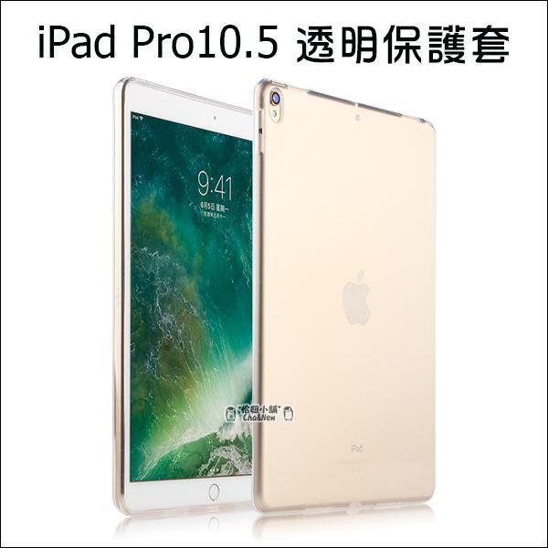 2017 iPad Pro 10.5 全透明套 矽膠套 TPU 保護套 保護殼 平板保護套 隱形保護套 清水套