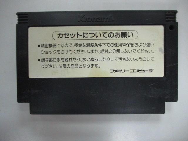 FC 日版 GAME 宇宙巡航艦 (41059302)