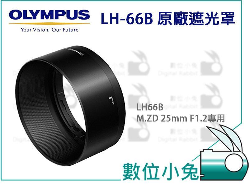 免睡攝影【OLYMPUS LH-66B 原廠 遮光罩】LH66B M.ZD 25mm F1.2 PRO 專用 公司貨