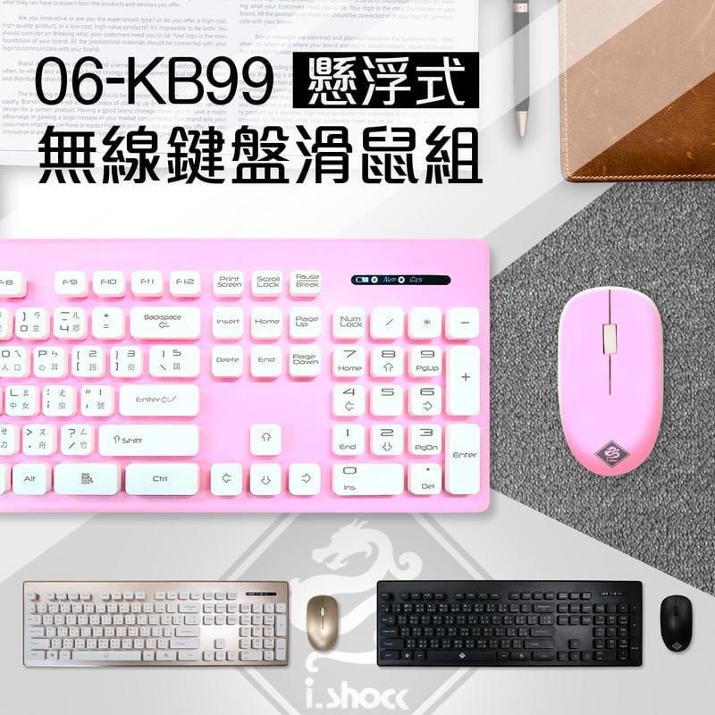 【送電池+快速出貨】巧克力無線鍵盤滑鼠組 2.4G無線藍芽 鍵盤滑鼠組【G1023】