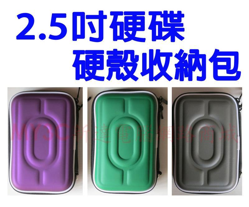 【硬殼防震包】 2.5吋 行動硬碟 防震包 外接硬碟 外接式硬碟 收納包 隨身硬碟 避震包